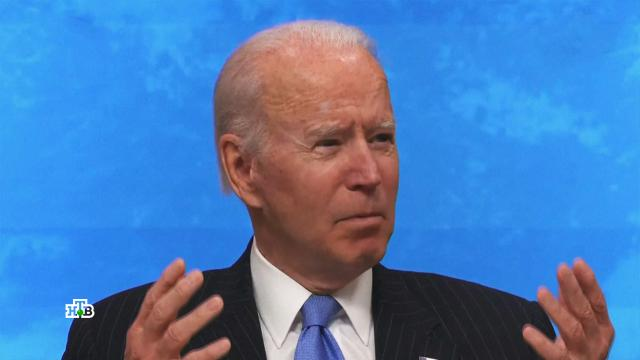 «Никто не боится Джо»: Байдена обвинили в«опасной слабости» вотношениях сРоссией.Байден, США, Трамп Дональд, санкции.НТВ.Ru: новости, видео, программы телеканала НТВ