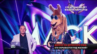 Киркоров допросил на полиграфе самого таинственного участника шоу «Маска».НТВ.Ru: новости, видео, программы телеканала НТВ