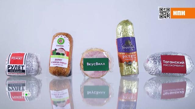 Куриные рулеты известных брендов: проверку на качество прошел один из пяти.еда, здоровье, мясо, продукты.НТВ.Ru: новости, видео, программы телеканала НТВ