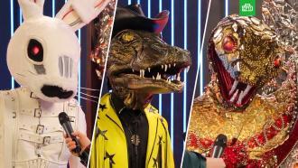 Полуфиналисты шоу «Маска» раскрыли тайны жизни вне сцены.НТВ.Ru: новости, видео, программы телеканала НТВ