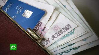 Россияне назвали уровень достойной зарплаты