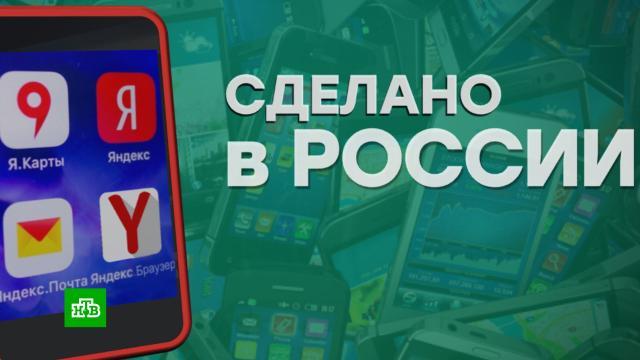Минцифры: предустановленный российский софт можно будет удалить со смартфона.гаджеты, законодательство.НТВ.Ru: новости, видео, программы телеканала НТВ