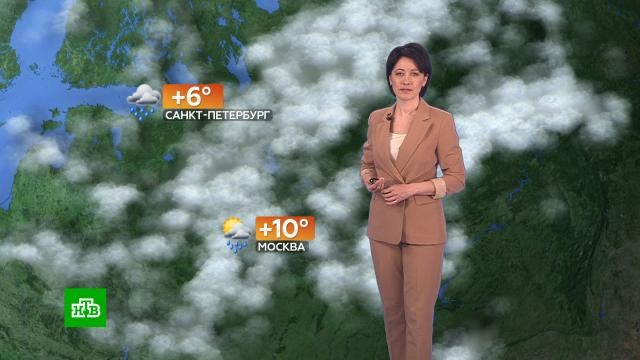Прогноз погоды на 28 апреля.погода, прогноз погоды.НТВ.Ru: новости, видео, программы телеканала НТВ