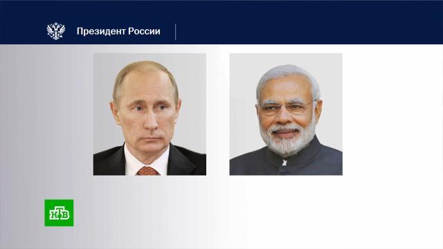 Власти Индии поблагодарили Россию за экстренную помощь вборьбе сCOVID-19.Индия, Путин, болезни, гуманитарная помощь, коронавирус, эпидемия.НТВ.Ru: новости, видео, программы телеканала НТВ