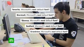 Microsoft меняет шрифт в своих продуктах