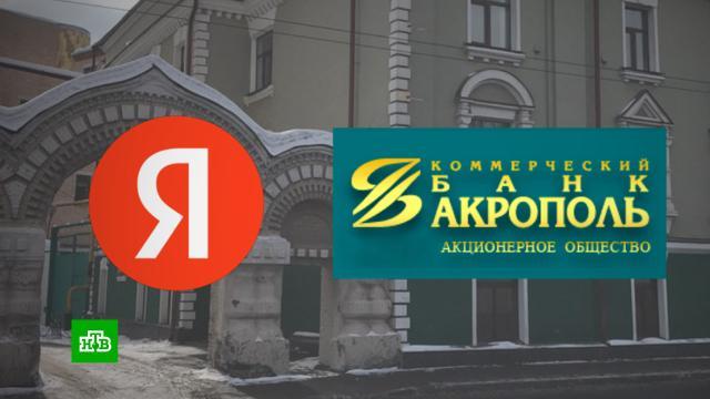 «Яндекс» объявил о покупке банка «Акрополь».Яндекс, банки, компании, экономика и бизнес.НТВ.Ru: новости, видео, программы телеканала НТВ