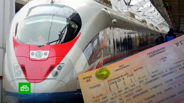 Мошенники создали сеть фальшивых сайтов по продаже билетов на «Сапсан».Интернет, железные дороги, мошенничество, поезда, экономика и бизнес.НТВ.Ru: новости, видео, программы телеканала НТВ