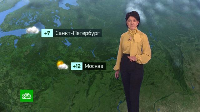 Утренний прогноз погоды на 29апреля.погода, прогноз погоды.НТВ.Ru: новости, видео, программы телеканала НТВ