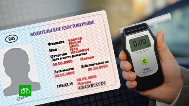 Будущих водителей вРоссии обяжут проверяться на алкоголизм инаркоманию.Минздрав, автомобили, здоровье.НТВ.Ru: новости, видео, программы телеканала НТВ