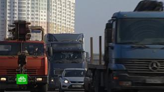 Введение новых правил движения грузовиков впределах МКАД перенесли на 15июня
