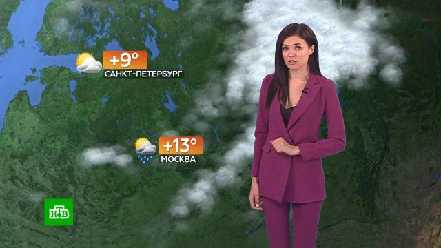 Прогноз погоды на 1мая.погода, прогноз погоды.НТВ.Ru: новости, видео, программы телеканала НТВ