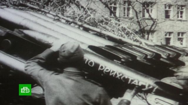 Цена победы была огромной: что скрывали секретные архивы Битвы за Берлин.Великая Отечественная война, День Победы, история, Минобороны РФ.НТВ.Ru: новости, видео, программы телеканала НТВ