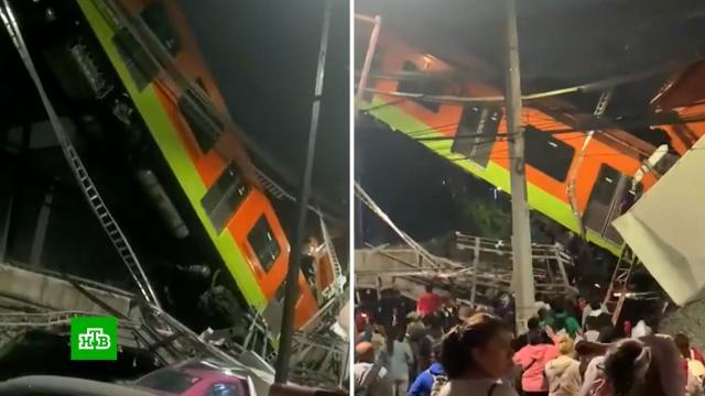 Метромост споездом рухнул вМексике.Мексика, метро, обрушение, поезда.НТВ.Ru: новости, видео, программы телеканала НТВ