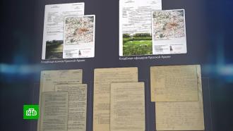 Минобороны РФ рассекретило документы об освобождении Польши