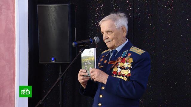Чтобы помнили: <nobr>91-летний</nobr> ветеран представил новую книгу овойне
