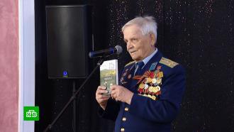 Чтобы помнили: 91-летний ветеран представил новую книгу овойне.НТВ.Ru: новости, видео, программы телеканала НТВ