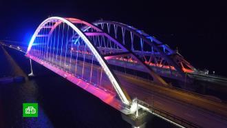 На Крымском мосту включили подсветку вцветах российского триколора.НТВ.Ru: новости, видео, программы телеканала НТВ