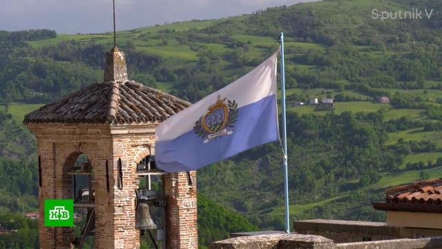 Вакцинация «СпутникомV» помогла Сан-Марино победить коронавирус.Европа, коронавирус, прививки.НТВ.Ru: новости, видео, программы телеканала НТВ