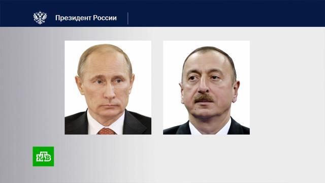 Путин провел телефонный разговор с Алиевым.Азербайджан, Путин.НТВ.Ru: новости, видео, программы телеканала НТВ