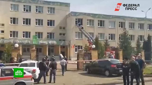 Нападение на школу вКазани: дети пытались спастись ивыпрыгивали из окон.НТВ.Ru: новости, видео, программы телеканала НТВ