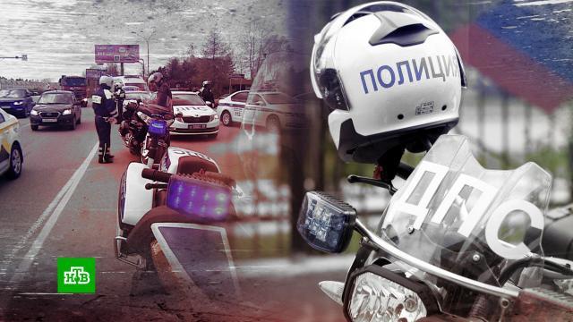 Полицейский мотопатруль начал работу на дорогах Подмосковья.вакцинация, мотоциклы и мопеды.НТВ.Ru: новости, видео, программы телеканала НТВ