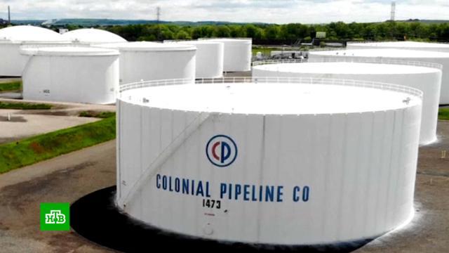 Трубопроводная компания Colonial Pipeline возобновляет работу после кибератаки.США, кибератаки, хакеры.НТВ.Ru: новости, видео, программы телеканала НТВ