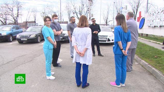 ВБеслане медики судятся из-за невыплат надбавок за работу сCOVID-пациентами.Северная Осетия, больницы, врачи, здоровье, коронавирус, медицина, эпидемия.НТВ.Ru: новости, видео, программы телеканала НТВ