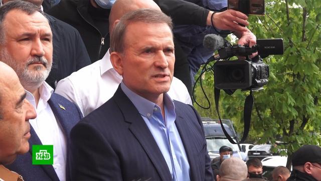 Медведчук считает выдвинутые против него обвинения наказанием за политическую позицию.Украина, оппозиция, суды.НТВ.Ru: новости, видео, программы телеканала НТВ