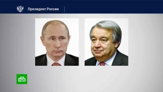Путин иГутерриш обсудили борьбу сCOVID-19 ипалестино-израильский конфликт.НТВ.Ru: новости, видео, программы телеканала НТВ