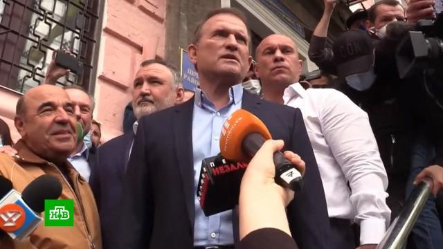 Медведчук не может внести залог за себя из-за арестованных счетов.Украина, оппозиция, суды.НТВ.Ru: новости, видео, программы телеканала НТВ