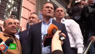 Медведчук не может внести залог за себя из-за арестованных счетов.НТВ.Ru: новости, видео, программы телеканала НТВ