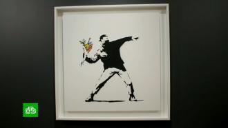 Первой проданной Sotheby's за криптовалюту картиной стала работа Бэнкси.НТВ.Ru: новости, видео, программы телеканала НТВ