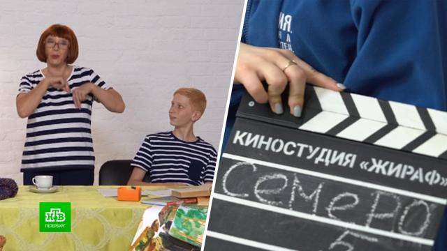 «Вижу смысл»: как в Петербурге снимают сериал для детей с проблемами слуха.Санкт-Петербург, дети и подростки, инвалиды, сериалы.НТВ.Ru: новости, видео, программы телеканала НТВ