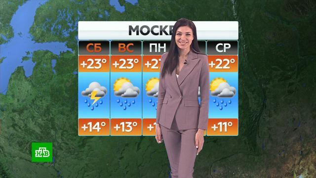 Прогноз погоды на 15мая.погода, прогноз погоды.НТВ.Ru: новости, видео, программы телеканала НТВ