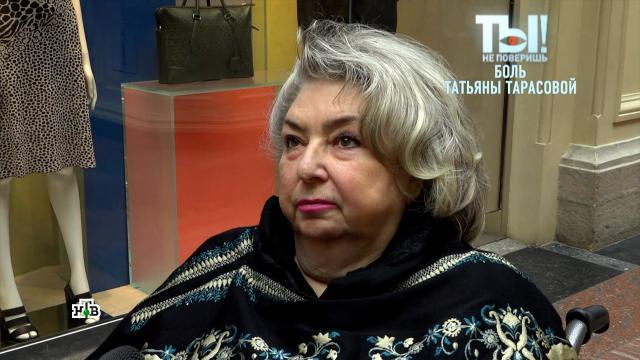 Сила воли: как Татьяна Тарасова справляется с болью после операции.болезни, знаменитости, шоу-бизнес, эксклюзив, спорт, тренеры, фигурное катание.НТВ.Ru: новости, видео, программы телеканала НТВ