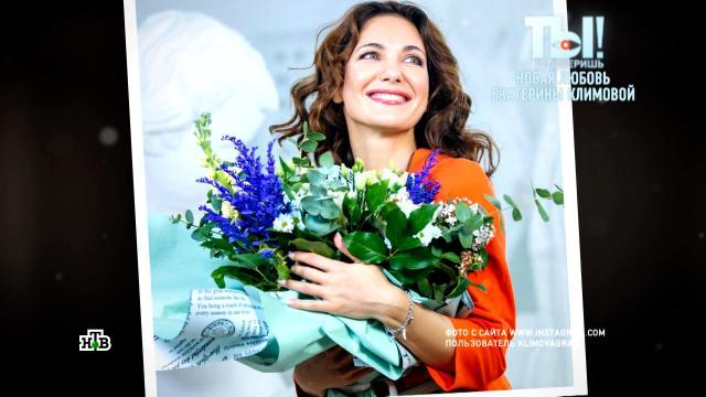 «Я не так часто влюбляюсь»: Екатерина Климова — об отношениях.артисты, знаменитости, шоу-бизнес, эксклюзив.НТВ.Ru: новости, видео, программы телеканала НТВ