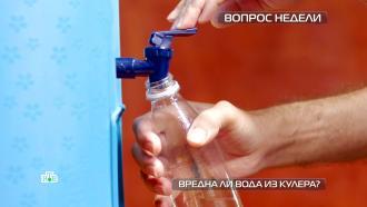 Безопаснали вода из кулера?