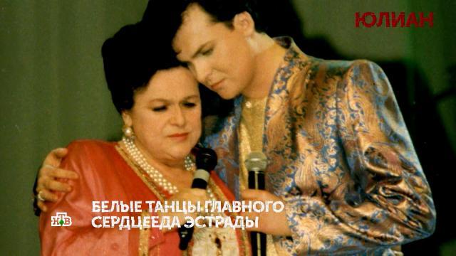 Как влиятельные женщины помогли Юлиану стать знаменитым.артисты, знаменитости, музыка и музыканты, шоу-бизнес, эксклюзив.НТВ.Ru: новости, видео, программы телеканала НТВ