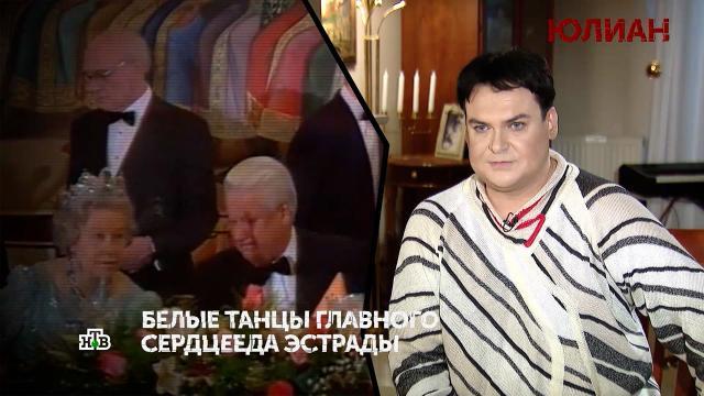 Юлиан вспомнил, как пел для Ельцина и королевы Елизаветы II.Певец Юлиан безмерно гордится тем, что он — единственный российский артист, который пел для Елизаветы II. Выступление для монаршей особы организовал в 1994 году Борис Ельцин, обожавший песню «Русский вальс».артисты, Елизавета II, Ельцин, знаменитости, монархи и августейшие особы, музыка и музыканты, шоу-бизнес, эксклюзив.НТВ.Ru: новости, видео, программы телеканала НТВ
