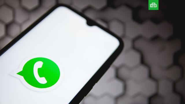 В Госдуме назвали незаконной новую политику WhatsApp.WhatsApp с сегодняшнего дня вводит ограничения для пользователей, которые не приняли изменения в правилах пользования сервисом.Новая политика конфиденциальности мессенджера подверглась критике в Госдуме.Госдума, Интернет, соцсети.НТВ.Ru: новости, видео, программы телеканала НТВ