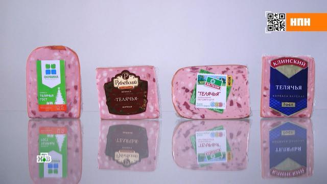 В образцах телячьей колбасы из магазина нашли свиные шкуры и опасные микробы.еда, здоровье, продукты.НТВ.Ru: новости, видео, программы телеканала НТВ