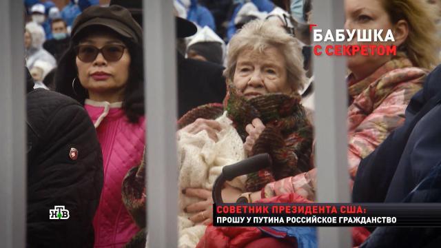 Экс-сотрудница Госдепа неофициально посетила парад Победы вМоскве.Байден, Госдепартамент США, НТВ, Путин, США, интервью, эксклюзив.НТВ.Ru: новости, видео, программы телеканала НТВ