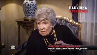 Экс-сотрудница Госдепа призвала россиян не верить американским СМИ.НТВ.Ru: новости, видео, программы телеканала НТВ