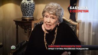 Экс-советница президента США обратилась к Путину.НТВ.Ru: новости, видео, программы телеканала НТВ