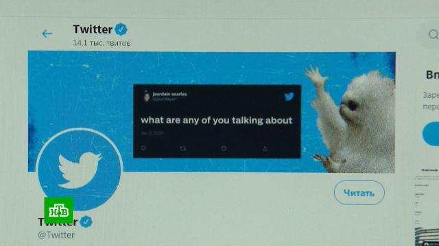 Суд признал законным решение оштрафовать Twitter за отказ удалять запрещенный контент.Twitter, Интернет, Роскомнадзор, соцсети, суды, штрафы.НТВ.Ru: новости, видео, программы телеканала НТВ