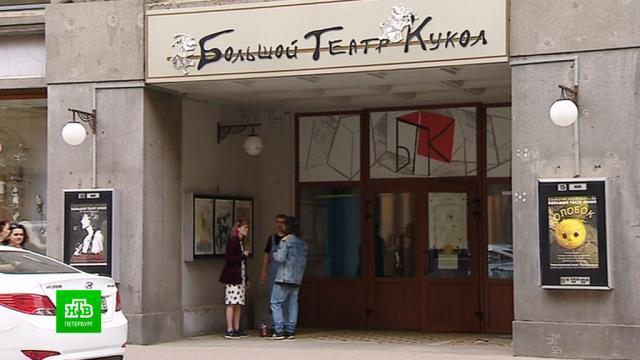 Исполнилось 90 лет старейшему кукольному театру России.Санкт-Петербург, театр.НТВ.Ru: новости, видео, программы телеканала НТВ