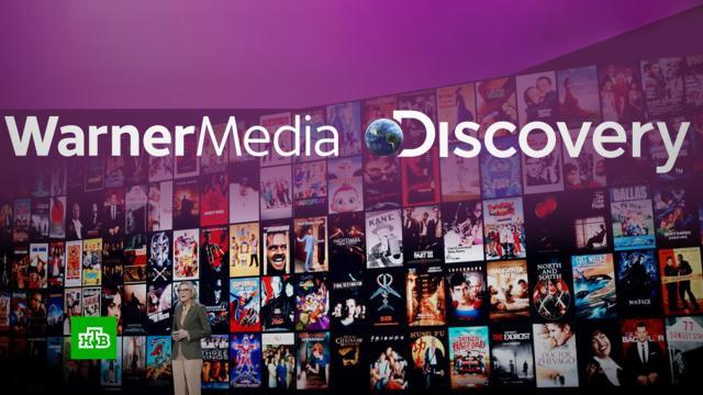 WarnerMedia и Discovery решили бросить вызов Netflix и Disney.кино, телевидение.НТВ.Ru: новости, видео, программы телеканала НТВ