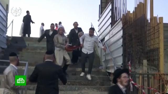 Причиной гибели людей впригороде Иерусалима назвали переполненность трибуны.Израиль, обрушение.НТВ.Ru: новости, видео, программы телеканала НТВ