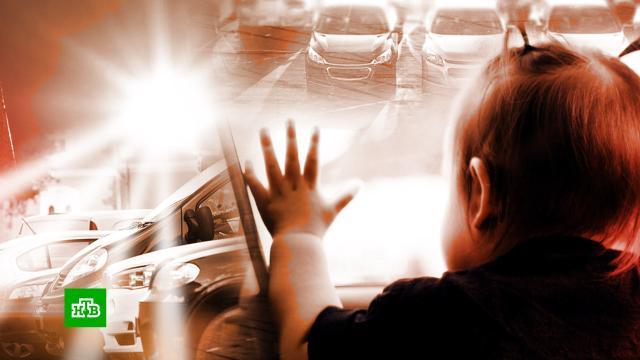 ВКазани прохожие спасли закрытого враскаленной машине ребенка.Казань, автомобили, дети и подростки, жара.НТВ.Ru: новости, видео, программы телеканала НТВ