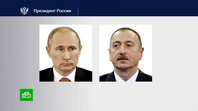 Путин обсудил сАлиевым ситуацию на армяно-азербайджанской границе.Азербайджан, Армения, Путин.НТВ.Ru: новости, видео, программы телеканала НТВ